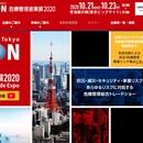 「【新着!危機管理産業展(RISCON TOKYO)2020出展報告】まちのちから合同事業協同組合において、新型リチウムイオン蓄電池「エネサス2」を、危機管理産業展(RISCON TOKYO)2020に出展いたしました。」のサムネイル画像
