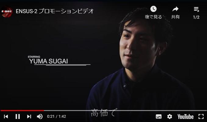 ENESUS2PV動画(菅井氏).jpg