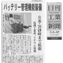 「新型リチウムイオン電池記事が日刊工業新聞全国版(3月6日付)電子・電気記事欄トップに掲載されました‼」のサムネイル画像