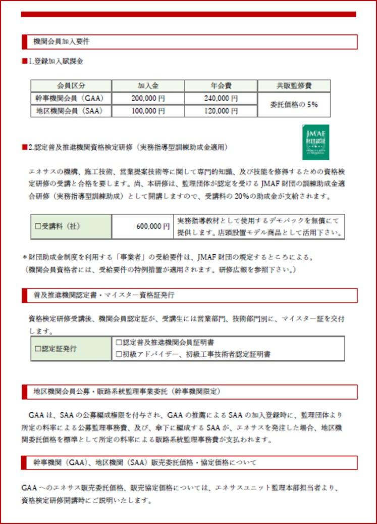 ENSUSガイダンス③.jpg